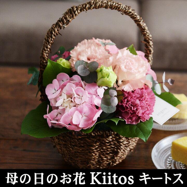 母の日 花 Kiitos キートス ギフト アレンジメント 花束 鉢植え