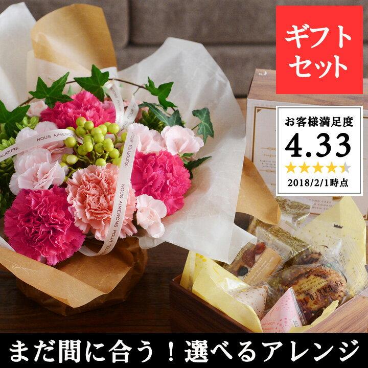 母の日 花 Merci 選べるギフトセット ギフト アレンジメント 花束 鉢植え