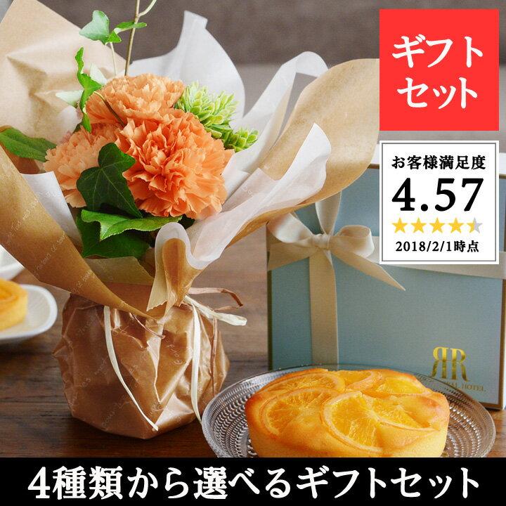 母の日 花 Tak タック 選べるギフトセット ギフト アレンジメント 花束 鉢植え