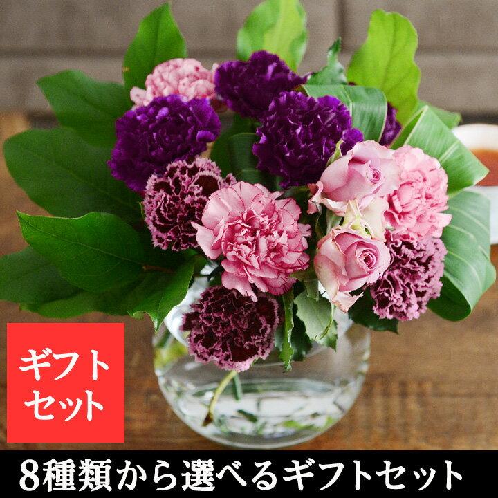母の日 花 Kiitos キートス 選べるギフトセット ギフト アレンジメント 花束 鉢植え