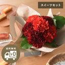 2021 母の日のお花 Merci メルシー スイーツセット ギフト アレンジメント 花束 鉢植え【送料無料】