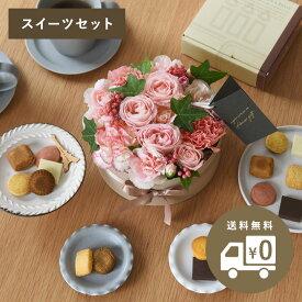 2021 母の日のお花 Kiitos キートス スイーツセット ギフト アレンジメント 花束 鉢植え【送料無料】