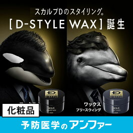 D-STYLEWAX(NEW)