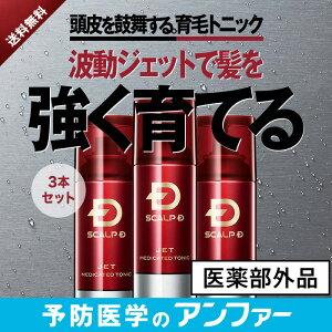 スカルプD 育毛剤 3本セット【送料無料】レビュー25...