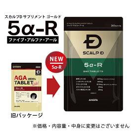 サプリメント5α-R