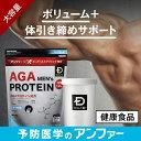 スカルプD サプリメント AGAメンズプロテイン (カフェオレ味・ヨーグルト味) 大容量