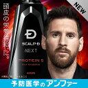 スカルプDシャンプー[ネクスト]|20代・30代向けのスカルプシャンプーが登場!メンズ シャンプー オーガニックとプロテインの2タイプ 頭皮を洗う ノンシリコン スカルプd NEXT 男性 ふけ かゆ