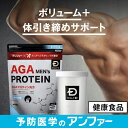 スカルプD サプリメント AGAメンズプロテイン (ヨーグルト味・カフェオレ味)