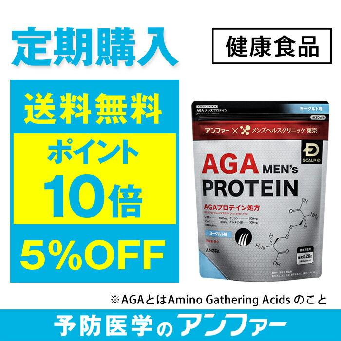 【定期購入】スカルプD サプリメント AGAメンズプロテイン (ヨーグルト味)