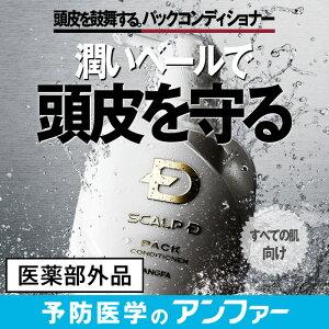スカルプD パックコンディショナー [すべての肌用]【...