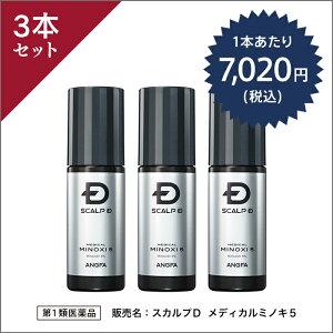 【第1類医薬品】スカルプD メディカルミノキ5(3本セ...
