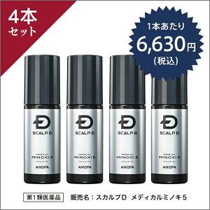 【第1類医薬品】スカルプD メディカルミノキ5(4本セ...