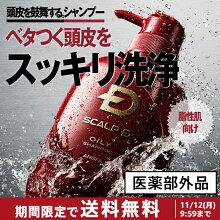 【送料無料】スカルプDシャンプー[頭皮タイプ別3種...