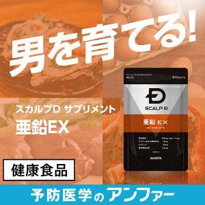 スカルプD サプリメント 亜鉛EX | 亜鉛 サプリ ...