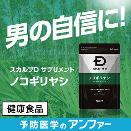 ノコギリヤシbySCALP-D【サプリメント】【アンファー公式】