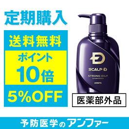 スカルプD薬用スカルプシャンプーストロングオイリー【定期購入】