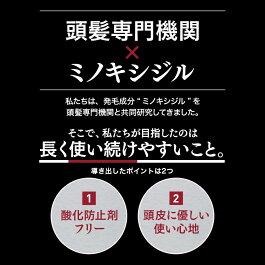 【第1類医薬品】スカルプDメディカルミノキ5(4本セット)