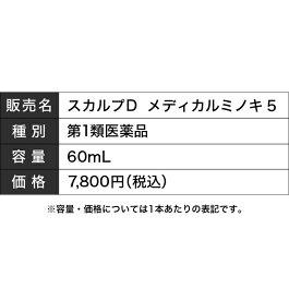 【第1類医薬品】販売名:スカルプDメディカルミノキ5