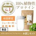 【100%植物性たんぱく質】ボタニカルライフプロテイン お試しセット(きなこ味/抹茶味/チョコ味)375g【ドクターズナチ…