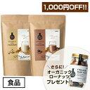 【100%植物性たんぱく質】ボタニカルライフプロテイン セット(チョコ味&抹茶味/チョコ味&きなこ味)375g【ドクターズ…