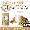 【100%植物性たんぱく質】ボタニカルライフプロテイン(きなこ味/抹茶味/チョコ味)375g【ドクターズナチュラルレシピ…