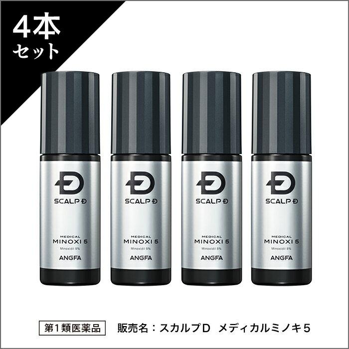 【第1類医薬品】スカルプD メディカルミノキ5(4本セット)