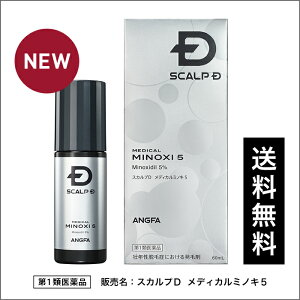 【第1類医薬品】スカルプD メディカルミノキ5 (60...