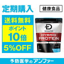 【定期購入】スカルプDサプリメント ハイブリッドプロテイン(ヨーグルト味)