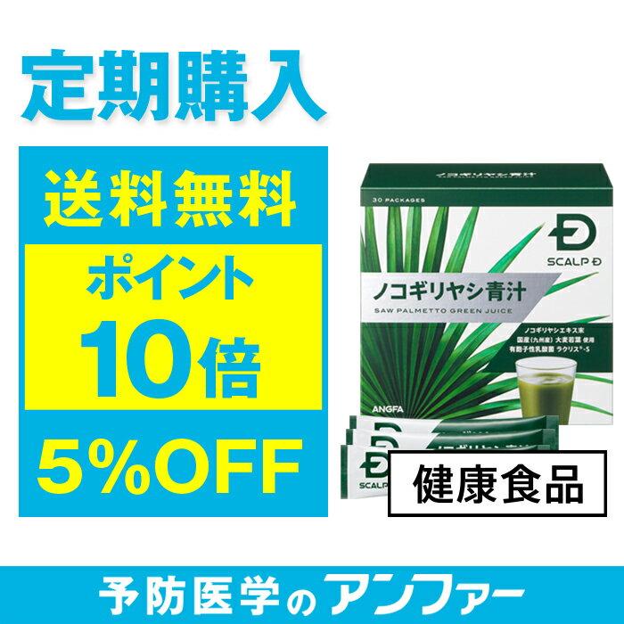 【定期購入】ノコギリヤシ青汁
