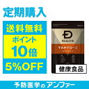 【定期購入】スカルプD サプリメント ゴールド マルチグロース | 亜鉛 サプリ 送料無料 頭皮ケア ヘアケア タブレ…