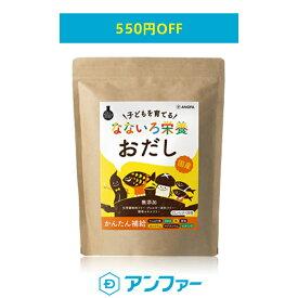 【発売記念!550円OFF】なないろ栄養おだし ドクターズナチュラルレシピ