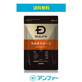 [健康食品]スカルプD サプリメント ゴールド マルチグロース| アンファー サプリメント サプリ 男性サプリメント 男性サプリ メンズサプリメント