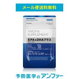 【公式】EPA×DHA+