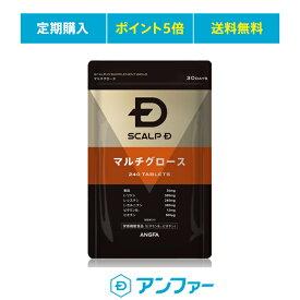 [健康食品]スカルプD サプリメント ゴールド マルチグロース | 亜鉛 サプリ 送料無料 頭皮ケア ヘアケア タブレット スカルプケア すかるぷ scalp d L-シスチン L-カルニチン Lカルニチン ビタミンB1 ビタミンB2 ビタミンB6 ビタミンB12 ナイアシン 葉酸