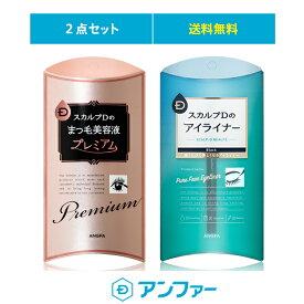 【送料無料】スカルプD ボーテ まつ毛美容液プレミアム&アイライナーセット ブラック/ダークブラウン