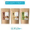 【100%植物性たんぱく質】[食品]ボタニカルライフプロテイン お試しセット(きなこ味/抹茶味/チョコ味)375g【ドクター…
