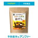 【予約限定750円OFF】[食品]なないろ栄養おだし ドクターズナチュラルレシピ