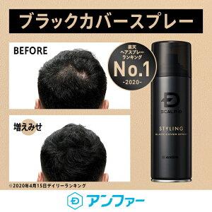 スカルプD ブラックカバースプレー|増えみせ 増毛 薄毛 増毛 白髪 ハゲ隠し 薄毛セット 薄毛髪型 薄毛対策 薄毛改善 増毛ふりかけ 増毛スプレー 薄毛隠し おうち時間