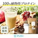【シェイカー付き】【100%植物性たんぱく質】[食品]ボタニカルライフプロテイン お試しセット(きなこ味/抹茶味/チョ…