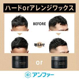 スカルプD ハードワックス/アレンジワックス| ワックス スカルプ ヘアワックス メンズ ハードタイプ ヘアーワックス D フリースウィング ストロング ハード 髪 style 育毛ワックス おうち時間