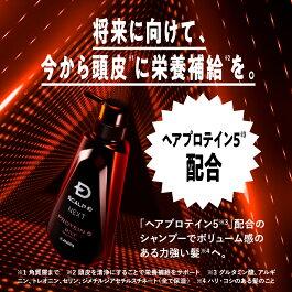 スカルプDシャンプー[ネクスト][化粧品]|20代向けのスカルプシャンプーが登場!メンズシャンプーオーガニックとプロテインの2タイプノンシリコンスカルプd男性アンファー株式会社プロテイン5オイリー