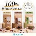 ボタニカルライフプロテイン(きなこ味/抹茶味/チョコ味)375g ドクターズナチュラルレシピ 100%植物性たんぱく質 スー…