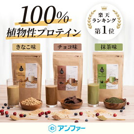 ボタニカルライフプロテイン(きなこ味/抹茶味/チョコ味)375g ドクターズナチュラルレシピ 100%植物性たんぱく質 スーパーフード タンパク質 ドリンク 女性 ソイ ソイプロテイン ダイエット 食物繊維 女性 美味しい