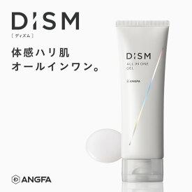 オールインワン メンズ DISM ディズム オールインワンジェル 化粧水 保湿 男性用 男性 アンファー オールインワンゲル