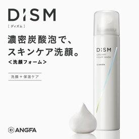 洗顔 洗顔フォーム 泡 メンズ 濃密 DISM ディズム クリーミーフォームウォッシュ 炭酸泡 洗顔 男性 洗顔料 アンファー