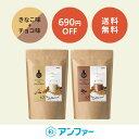 【690円OFF&送料無料】【味違い2袋セット】ボタニカルライフプロテイン(きなこ味+抹茶味/きなこ味+チョコ味/チョコ…