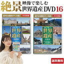 映像で楽しむ世界遺産DVD16枚組 | 一度は訪ねたい世界遺産/臨場感溢れる映像を贈る豪華DVD 世界遺産DVD 世界遺産 DVD …