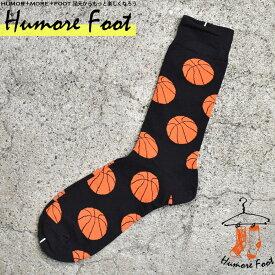 メンズ ソックス バスケットボール スポーツ 珍しい 面白い おもしろ 靴下 SOCKS カジュアル 個性的 変 プレゼント お祝い ネタ お笑い 一発芸 衣装 目立つ バエル 映える SOCKS