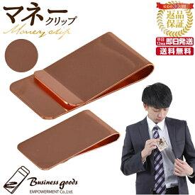 マネークリップ ピンクゴールド | 札ばさみ 札 財布 サイフ クリップ カード おしゃれ お洒落 かっこいい シンプル