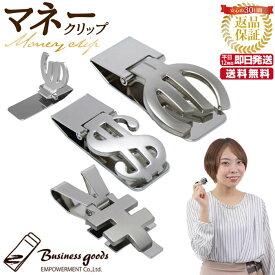 マネークリップ ユーロ 円 モチーフ | 札ばさみ 札 財布 サイフ クリップ 面白い 目立つ お洒落 かっこいい デザイン